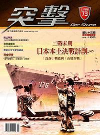 突擊雜誌Der Sturm [第73期]:二戰末期日本本土決戰計劃 : 「沒落」戰役與「決號作戰」