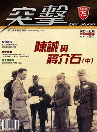 突擊雜誌Der Sturm [第75期]:陳誠與蔣介石 [中]