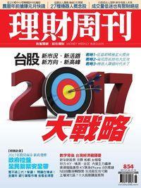 理財周刊 2017/01/01 [第854期]:2017大戰略