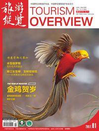 旅遊縱覽 [2017年01月刊 總第238期]:金雞賀歲