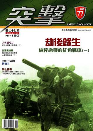 突擊雜誌Der Sturm [第77期]:劫後餘生 : 納粹繳獲的紅色戰車要 [一]
