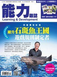 能力雜誌 [第731期]:躍升石斑魚王國 遊戲規則制定者