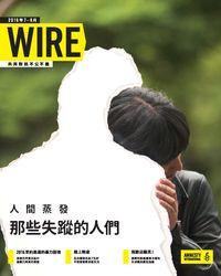 WIRE國際特赦組織通訊