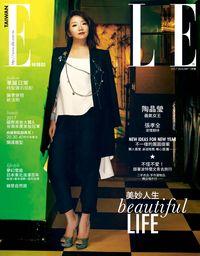 ELLE她雜誌 [第304期]:美妙人生 beautiful life