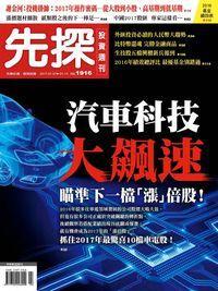 先探投資週刊 2017/01/07 [第1916期]:汽車科技大飆速