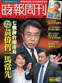 時報周刊 2017/01/06 [第2029期]:七強拚台南市長 黃偉哲一馬當先