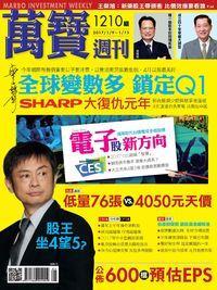 萬寶週刊 2017/01/09 [第1210期]:電子股新方向