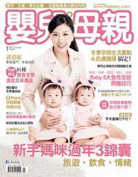 嬰兒與母親 [第483期]:新手媽咪過年3錦囊