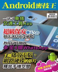 Android 密技王 [第16期]:超級保安聊天App