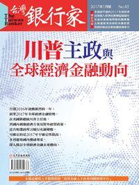 台灣銀行家 [第85期]:川普主政與全球經濟金融動向
