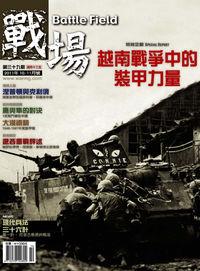 戰場雜誌Battle Field [第39期]:越南戰爭中的裝甲力量