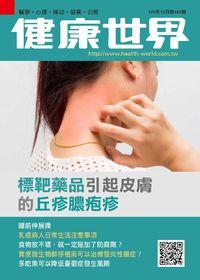 健康世界 [第480期]:標靶藥品引起皮膚的丘疹膿疱疹