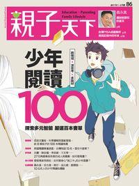 親子天下 [第86期]:少年閱讀100