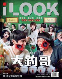 iLOOK 電影雜誌 [2017年01月]:大釣哥