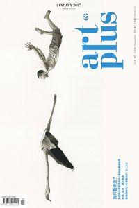 art plus (Taiwan) [第63期]:為何藝術史?
