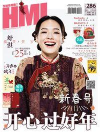HMI [Issue 286]:開心過好年
