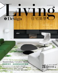 Living & design 住宅美學 [第93期]:Amsterdam, Creative Minds 阿姆斯特丹.自由無拘的設計實驗