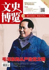 文史博覽 [2016年第12期 總第502期]:毛澤東的從嚴治黨之路