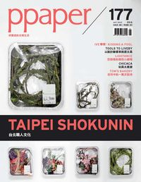 Ppaper [第177期]:Taipei shokunin 台北職人文化