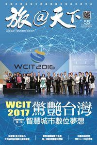 旅@天下 [第55期]:WCIT 2017 驚艷台灣 智慧城市數位夢想