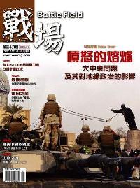 戰場雜誌Battle Field [第38期]:憤怒的熔爐 : 大中東問題及其對地緣政治的影響