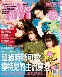 ViVi唯妳時尚國際中文版 [第131期]:超級時髦可愛 模特兒的主流穿搭