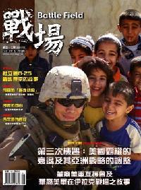 戰場雜誌Battle Field [第37期]:第三次機遇 : 美國霸權的衰退及其亞洲戰略的調整