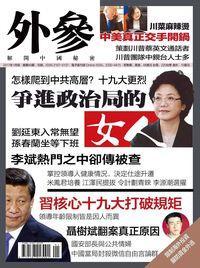 外參 [總第80期]:爭進政治局的女人