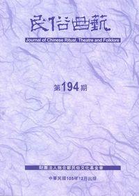 民俗曲藝 [第194期]:1960年代「牡丹桂閩劇團」新加坡演出印記