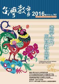 台灣教育 [第702期]:產學合作與高教品質