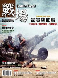 戰場雜誌Battle Field [第36期]:命令與征服 : 1983年「緊急狂暴」行動始末
