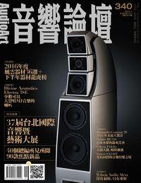 音響論壇 [第340期]:37屆台北國際音響暨藝術大展