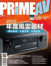 Prime AV新視聽 [第261期]:2017年度風雲器材