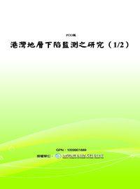 港灣地層下陷監測之研究. 1/2