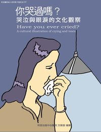 和信醫院病人教育電子書系列. 37, 你哭過嗎?哭泣與眼淚的文化觀察