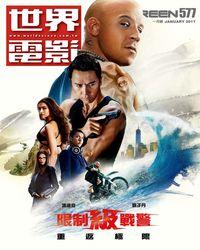 世界電影 [第577期] [有聲書]:限制級戰警