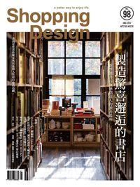 Shopping Design [第98期]:製造驚喜邂逅的書店