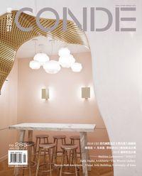 當代設計CONDE [第285期]:2016 CID 當代國際設計大獎決選入圍揭曉