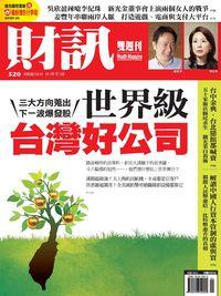 財訊雙週刊 [第520期]:世界級台灣好公司
