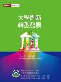 大學創新轉型發展