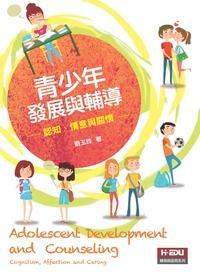 靑少年發展與輔導:認知、情意與關懷