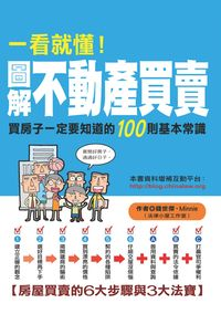 一看就懂!圖解不動產買賣:買房子一定要知道的100則基本常識