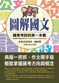 圖解國文:國家考試的第一本書
