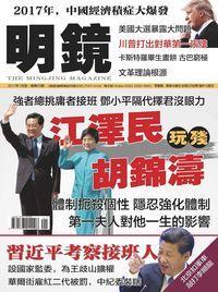 明鏡月刊 [總第83期]:江澤民玩殘胡錦濤