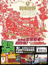 電玩双週刊 2017/01/14 [第204期]:戰車世界 閃擊戰