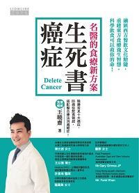 癌症生死書:名家的食療新方案