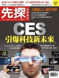 先探投資週刊 2017/01/14 [第1917期]:CES引爆科技新未來