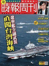 時報周刊 2017/01/13 [第2030期]:直闖台灣海峽