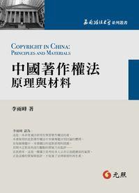 中國著作權法:原理與材料