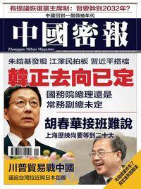 中國密報 [總第52期]:韓正去向已定